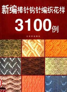 Japanese book of 3100 knitting & crochet stitches. Pictures in front of book & stitch patterns in back of book. You can read them all on Issuu! Knitting Books, Crochet Books, Knitting Charts, Knitting Stitches, Knitting Designs, Crochet Stitches Patterns, Crochet Motif, Stitch Patterns, Knitting Patterns