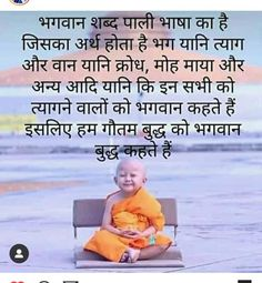 Buddha Quotes Life, Buddhist Quotes, Life Quotes, Chankya Quotes Hindi, Hd Photos Free Download, Kristen Stewart Movies, Smile Word, Full Hd Photo, General Knowledge Facts