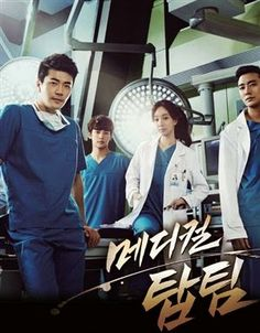 Equipo médico superior drama coreano