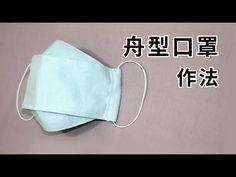 How to sew a simple mask Diy Mask, Diy Face Mask, Face Masks, Pocket Pattern, Free Pattern, Sewing Stitches, Sewing Patterns, Mask Making, Sewing Techniques