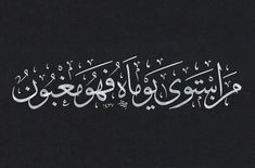 Islamic Quotes, Arabic Calligraphy, Arabic Calligraphy Art
