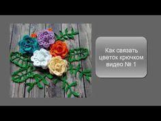 видео №1 цветочек