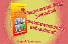 #Обзор_прекрасной_книги_Сборник_народных_рецептов