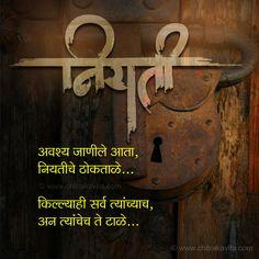Marathi Life Poems, Life Poems in Marathi Morning Prayer Quotes, Morning Inspirational Quotes, Inspirational Quotes Pictures, Shyari Quotes, Life Quotes Pictures, Real Life Quotes, Marathi Quotes On Life, Marathi Poems, Marathi Message