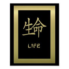 "Customizable #Alive #Alphabet #Calligraphy #China #Chinese #Chinese#Calligraphy #Chinese#Calligraphy#For#Life #Chinese#Character #Cuneiform #Design #Emblem #Fortune #Fortune#Telling #Gold#Calligraphy #Golden#Calligraphy#For#Life #Good#Luck #Handwriting #Hieroglyphics #Hieroglyphs #I#Ching #Ideogram #Language #Letters #Life #Living #Motif #Oracle #Pattern #Prophet #Psychic #Runes #Script #Seer #Sooth#Sayer #Symbol #Symbolism #Writing Calligraphy Symbol ""Life"" on Gold Black Poster available…"