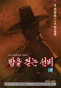 카카오페이지 웹툰뷰어(P), 밤을 걷는 선비 - 1화