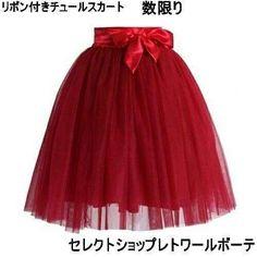 #スカート #チュールスカート #セレクトショップレトワールボーテ #Facebookページ で毎日商品更新中です  https://www.facebook.com/LEtoileBeaute  #ヤフーショッピング http://store.shopping.yahoo.co.jp/beautejapan2/amore-tulle-midi-skir-berry.html  #レトワールボーテ #fashion #コーデ #yahooshopping #シックウィッシュ #iphoneケース #chicwish #ボトム #りぼん #演奏会 #スマホケース #パーティ #ロリータ