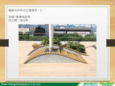 DAY1-1415-25-CELLwood Forum微晶木論壇