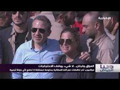 تقرير هنا الرياض   العراق ولبنان.. لا شيء يوقف الاحتجاجات - YouTube Mirrored Sunglasses, Politics