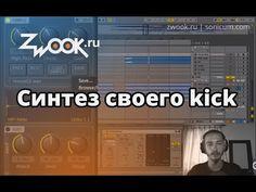 Школа электронной музыки Zwook - View Content