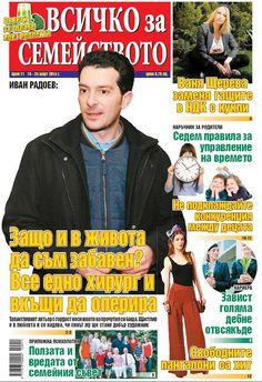 Вестници и списания: Вестник Всичко за семейството http://vestnici24.blogspot.com/2015/03/vsichko-za-semeistvoto.html