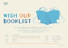WISH OUR BOOKLIST(2012년)