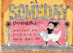 いつかはきっと… シャーロット・ゾロトフ, http://www.amazon.co.jp/dp/4593500141/ref=cm_sw_r_pi_dp_UrRUsb1HXB4BC