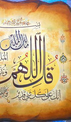 النص قل اللهم مالك الملك تؤتي الملك من تشاء وتنزع الملك ممن