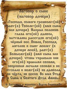 Заговор о сыне (заговор дочери) Miracle Prayer, Runes, Spelling, Prayers, Motivation, Coffee Beans, Good To Know, Offering Prayer, Health And Beauty