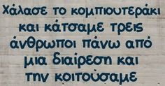 Funny Greek Quotes, Funny Picture Quotes, Sarcastic Quotes, Wise Quotes, Funny Quotes, Funny Times, Just Kidding, True Words, True Stories