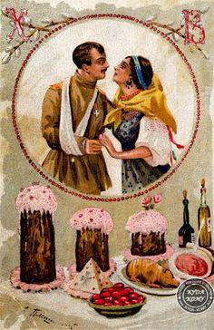 Библиотека им. М. А. Шолохова: Коллекция дореволюционных пасхальных открыток