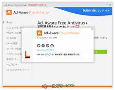 Ad-Aware Free Antivirus + 11.14.1023.10544  Ad-Aware Free Antivirus +--バーション情報--オールフリーソフト