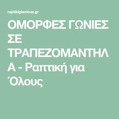 ΟΜΟΡΦΕΣ ΓΩΝΙΕΣ ΣΕ ΤΡΑΠΕΖΟΜΑΝΤΗΛΑ - Ραπτική για Όλους