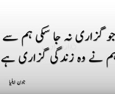 and its going on n on. Jokes Quotes, Urdu Quotes, Poetry Quotes, Islamic Quotes, Quotations, Life Quotes, Reality Quotes, Best Poetry Ever, John Elia Poetry