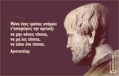 Αριστοτέλης Greek Culture, Greek Quotes, Wise Words, Life Is Good, Philosophy, Me Quotes, Greeks, Knowledge, Mindfulness