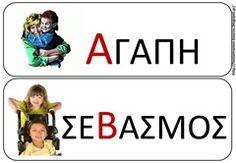 ΔΙΚ1 Education, School, Projects, Log Projects, Educational Illustrations, Learning, Studying