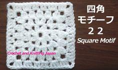 四角モチーフ22【かぎ針編み】How to Crochet Square Motif