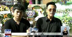 โต๊ะข่าวบันเทิง วันที่ 2 ธันวาคม 2558 ดารา-ตลก ร่วมงานศพ ศรีหนุ่ม เชิญยิ้ม กันคับคั่ง