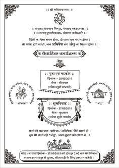 Birthday Invitation Card In Hindi Elegant Hindi Card Samples Wordings In 2020 Wedding Card Writing, Wedding Card Format, Wedding Card Sample, Indian Wedding Invitation Wording, Invitation Card Sample, Marriage Invitation Card, Wedding Invitation Background, Marriage Cards, Acrylic Wedding Invitations