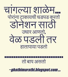 8 Best Marathi Kavita On Father Images Dads Father Fathers