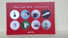 クラフト縁:イベント情報/12/1(火)~12/6(日) Noel noel 2015~幸せのおくりもの~