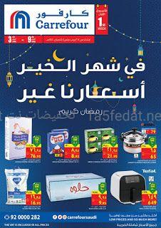 عروض وتخفيضات كارفور Carrefour رمضان شهر الخير من 3 وحتى 9 ابريل Tefal Hypermarket Dream Whip