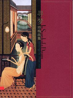 'IN SEARCH OF A DREAM' EXHIBITION, Shuai Mei (female, b1969, Beijing)