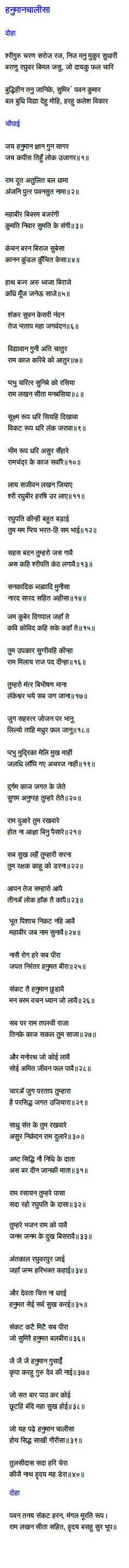 krishna chalisa lyrics in hindi pdf