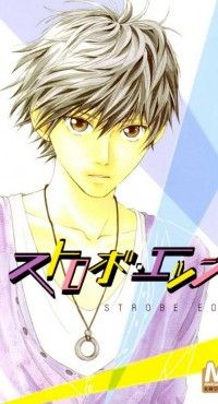 """Strobe Edge: Ninako curiously explores the meaning of what """"love"""" really is, and is surprised to feel a colorful range of emotions as she grows closer to the school heartthrob, the quiet yet gentle Ren, who also happens to be involved in a longtime relationship.  Ninako prepares to face the mental pain of this one-sided love that she had allowed to take root, facing a series of trials that would either contribute to her growth as a headstrong woman, or break her as it did with other girls."""