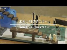 To the Scientists of the Future –Invisible Glass– Rube Goldberg Machine, Invisible Glass, Classroom Images, Page Turner, Science And Technology, Movies To Watch, Entertaining, Make It Yourself, Creative