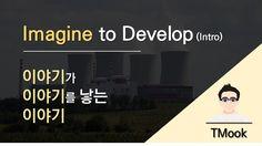 [TMook] Intro_이야기가 이야기를 낳는 이야기 Imagine to develop