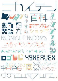 Graphic Design Fonts, Typo Design, Japanese Graphic Design, Word Design, 2 Logo, Typography Fonts, Typography Logo, Typography Design, Lettering