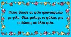 γλωσσοδέτες 9