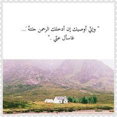 اللهم جنة الفردوس الأعلى لي ولأحبتي 💕 Hijab Wedding Dresses, Islam Quran, Nature, Quotes, Travel, Quotations, Naturaleza, Viajes, Destinations