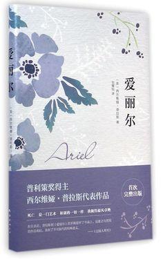 Ariel (Chinese Edition): Sylvia Plath: 9787544274951: Amazon.com: Books