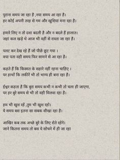 1127 Best Hindi Poems Images In 2019 Poems Poetry Dil Se