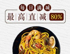 关于餐厅折扣的那些秘密 – MasterChef POS Japchae, Ethnic Recipes, Food, Essen, Meals, Yemek, Eten