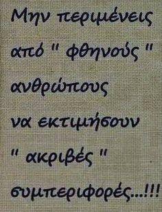 γνωμικα - Αναζήτηση Google Greek Quotes, Wise Quotes, Qoutes, Inspirational Quotes, Unique Words, English Quotes, Lyrics, Wisdom, Thoughts