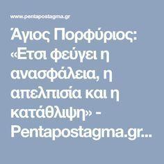 Orthodox Christianity, Greek Quotes, Faith In God, Christian Faith, Psalms, Wise Words, Psychology, Believe, Prayers