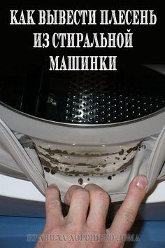#плесень #стиральная #машинка #почистить Etiquette And Manners, Clean Washing Machine, Drain Cleaner, Pen Sets, Home Repair, Home Hacks, Clean House, Housekeeping, Good To Know