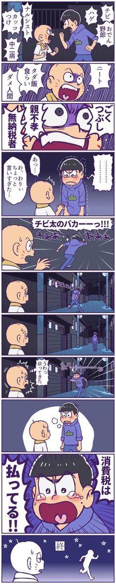【漫画】『一対一だとチビ太に勝てないカラ松』(六つ子)