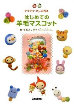 My First NEEDLE FELT MASCOTS - Japanese Craft Book. $20.00, via Etsy.