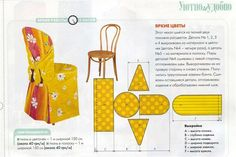 Rubrics, Diy Kitchen, Sewing Hacks, Paper Flowers, Bed Pillows, Diy Home Decor, Apron, Diy And Crafts, Sewing Patterns