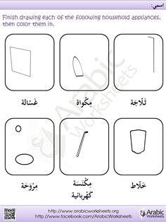511 best arabic worksheets images arabic language learning arabic arabic lessons. Black Bedroom Furniture Sets. Home Design Ideas